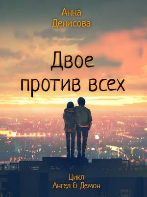 Ангел & Демон. Анна Денисова