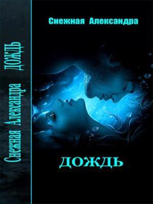 Дождь. Александра Снежная