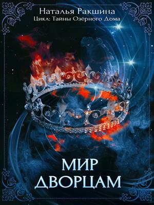 Мир дворцам. Наталья Ракшина
