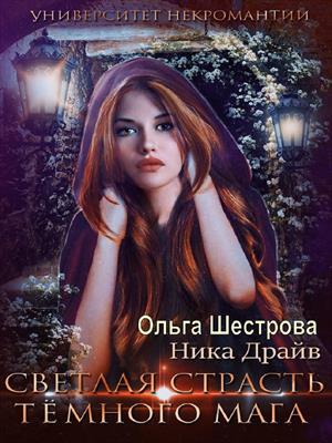 Светлая страсть темного мага. Ольга Шестрова, Ника Драйв