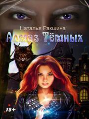 Алмаз Тёмных. Наталья Ракшина