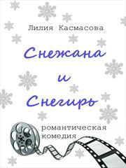 Снежана и Снегирь. Лилия Касмасова