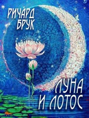 Луна и лотос. Ричард Брук