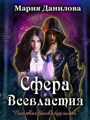 Сфера Всевластия. Мария Данилова