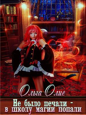 Не было печали - в школу магии попала. Olga Olie