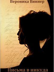 Письма в никуда. Вероника Виннер