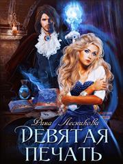 Девятая печать. Рина Лесникова