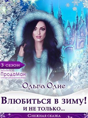 Влюбиться в зиму! И не только. Ольга Олие