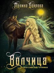 Ликирия. Книга вторая. Волчица. Мелина Боярова