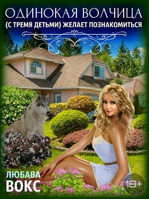 Одинокая волчица (с тремя детьми) желает познакомиться. Любава Вокс