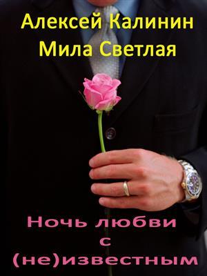 Ночь любви с (не)известным. Алексей Калинин