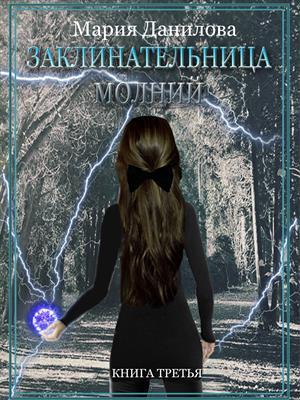 Заклинательница молний. Книга третья. Мария Данилова