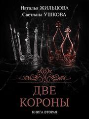 Две короны. Турнир. Светлана Ушкова, Наталья Жильцова