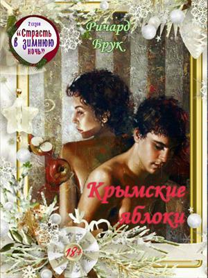 Крымские яблоки. Ричард Брук