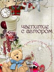 Чаепитие с автором Франциской Вудворд