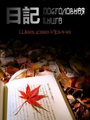 Подголовная книга. Ирина Швецова