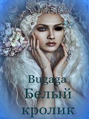 Белый кролик. Bugaga DelRey