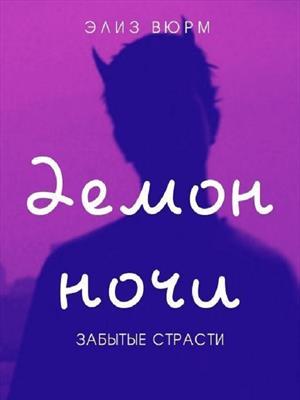 Демон ночи. Забытые страсти. Элиз Вюрм
