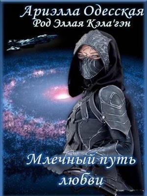 Млечный путь любви. Ариэлла Одесская