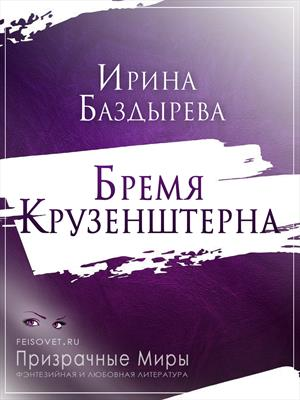 Бремя Крузенштерна. Ирина Баздырева