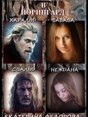 Возвращение в Йорингард. Екатерина Федорова