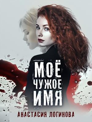 Моё чужое имя. Анастасия Логинова