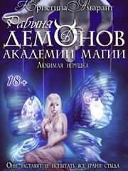 Рабыня демонов в Академии магии. Любимая игрушка. К.Амарант