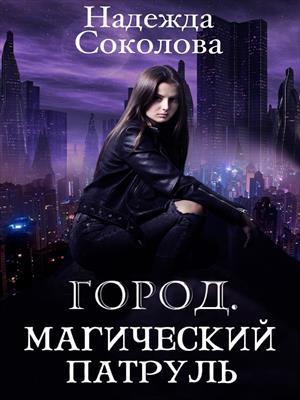 Город. Магический патруль. Надежда Соколова