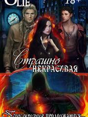 Страшно некрасивая #2. Olga Olie