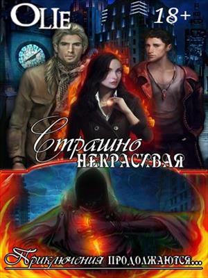 Страшно некрасивая #2. Ольга Олие