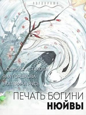 Печать богини Нюйвы. Людмила Астахова , Яна Горшкова