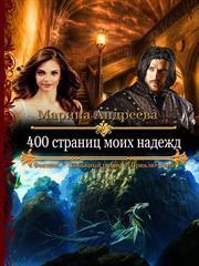 400 страниц моих надежд. Марина Андреева