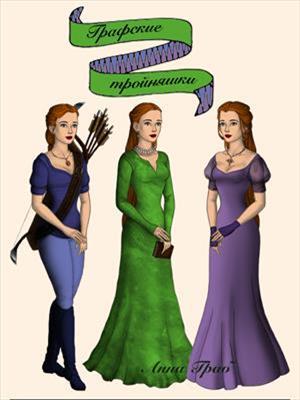 Графские тройняшки. Анна Граб