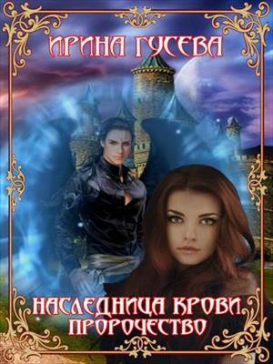 Наследница крови. Пророчество. Ирина Гусева