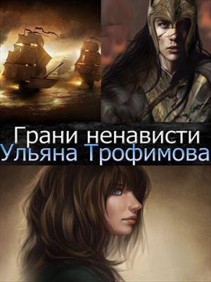 Грани ненависти. Ульяна Трофимова