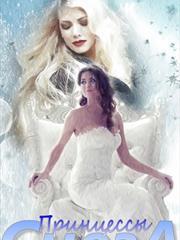 Принцессы снега. Анна Елагина