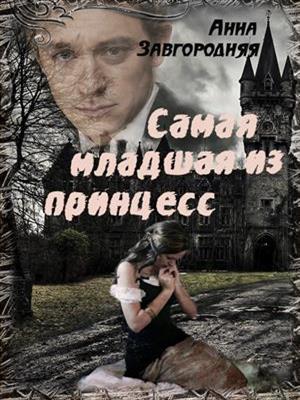 Самая Младшая из Принцесс. Анна Завгородняя