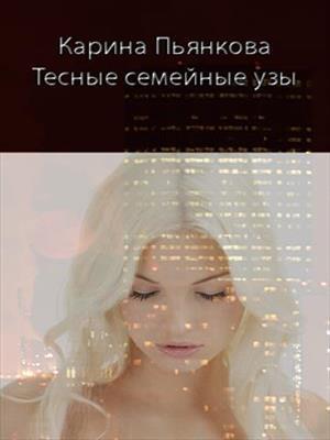 Тесные семейные узы. Карина Пьянкова