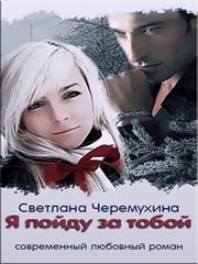 Я пойду за тобой. Светлана Черемухина