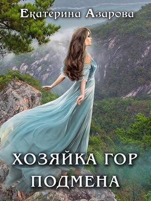 Хозяйка гор. Подмена. Екатерина Азарова