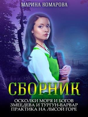 Сборник романов. Марина Комарова