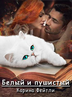 Белый и пушистый. Карина Фейтли