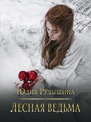 Лесная ведьма. Юлия Рудышина