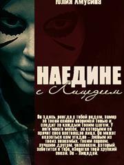 Наедине с Лицедеем. Юлия Амусина