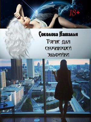 Турне для скучающей эльфийки. Наталья Соколова