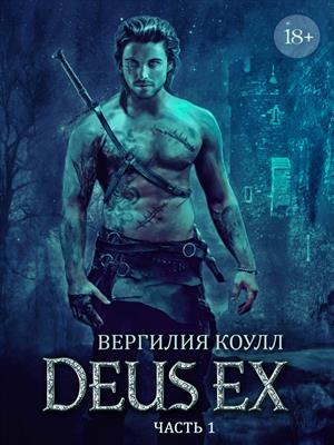 Deus ex... Книга 1. Вергилия Коулл