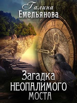 Загадка неопалимого моста. Галина Емельянова