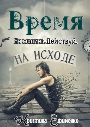 "Отзыв на книгу ""Время на исходе"" К. Ефименко"