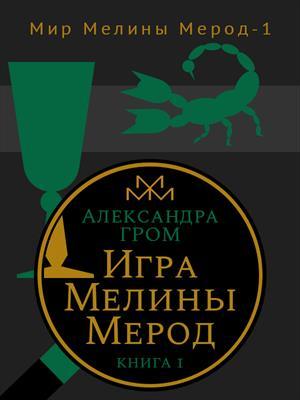 Игра Мелины Мерод. Книга первая. Александра Гром