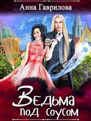 Ведьма под Соусом. Анна Гаврилова